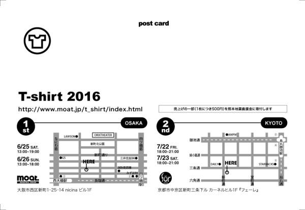 2016T_hagaki_last2-01