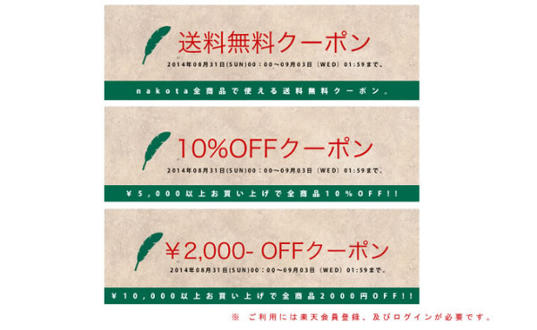 coupon-0831-0903-2